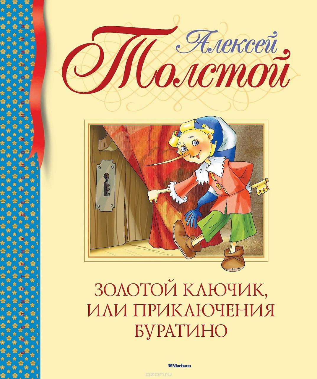 Золотой ключик, или Приключения Буратино Алексей Толстой
