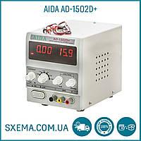 Лабораторный блок питания  AIDA  AD-1502D+, 15V, 2A, RF индикатор, автовосстановление после КЗ