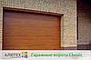 Секционные гаражные ворота Aluteh Classic