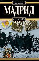 Лех Вышельский Мадрид Великие битвы и сражения