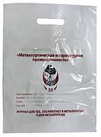 Пакеты полиэтиленовые с логотипом 30х40 см (печать в 2 цвет)