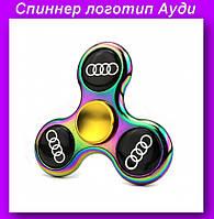 Спиннер Ауди ,Спиннер Авто Логотип Ауди, Игрушка антистрес
