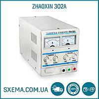 Лабораторный блок питания ZHAOXIN  302A 30V 2A, аналоговая индикация
