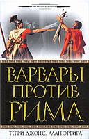 Терри Джонс Алан Эрейра Варвары против Рима