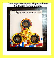 Спиннер антистресс Fidget Spinner Smille без подшипников!Опт