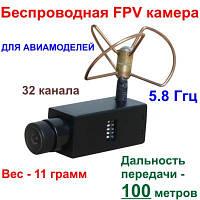 Беспроводная камера FPV для авиамоделей 5.8 Ghz, весом 11 грамм и дальностью 100 метров