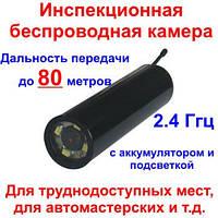 Беспроводная камера инспекционная 2.4 GHz с аккумулятором и подсветкой (модель WE800A)