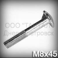 Болт М8х45 ГОСТ 7801-81 (DIN 607) с увеличенной полукруглой головкой и усом, оцинкованный
