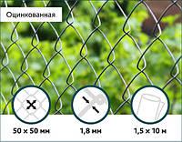 Сетка Рабица оцинкованная Сітка Захід 50х50/1,8мм 1,5м/10м