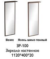 """Зеркало прихожая """"Машенька"""",ф-ка """"Сурская Мебель"""""""
