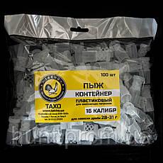 Пыж-контейнер, пыж (100 шт) для гладкоствольных патронов, фото 3