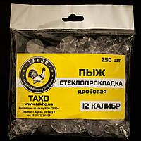 Стеклопрокладка (250 шт) для гладкоствольных патронов