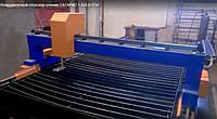 Станок плазменной резки САГАРИС 1.5х3.0 (координатный стол)