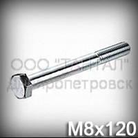 Болт М8х120 ГОСТ 7796-70 (ГОСТ 7808-70, ГОСТ 7795-70) оцинкованный с уменьшенной головкой