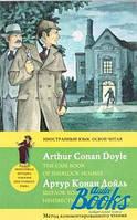 Артур Конан Дойл Шерлок Холмс. Неизвестные расследования