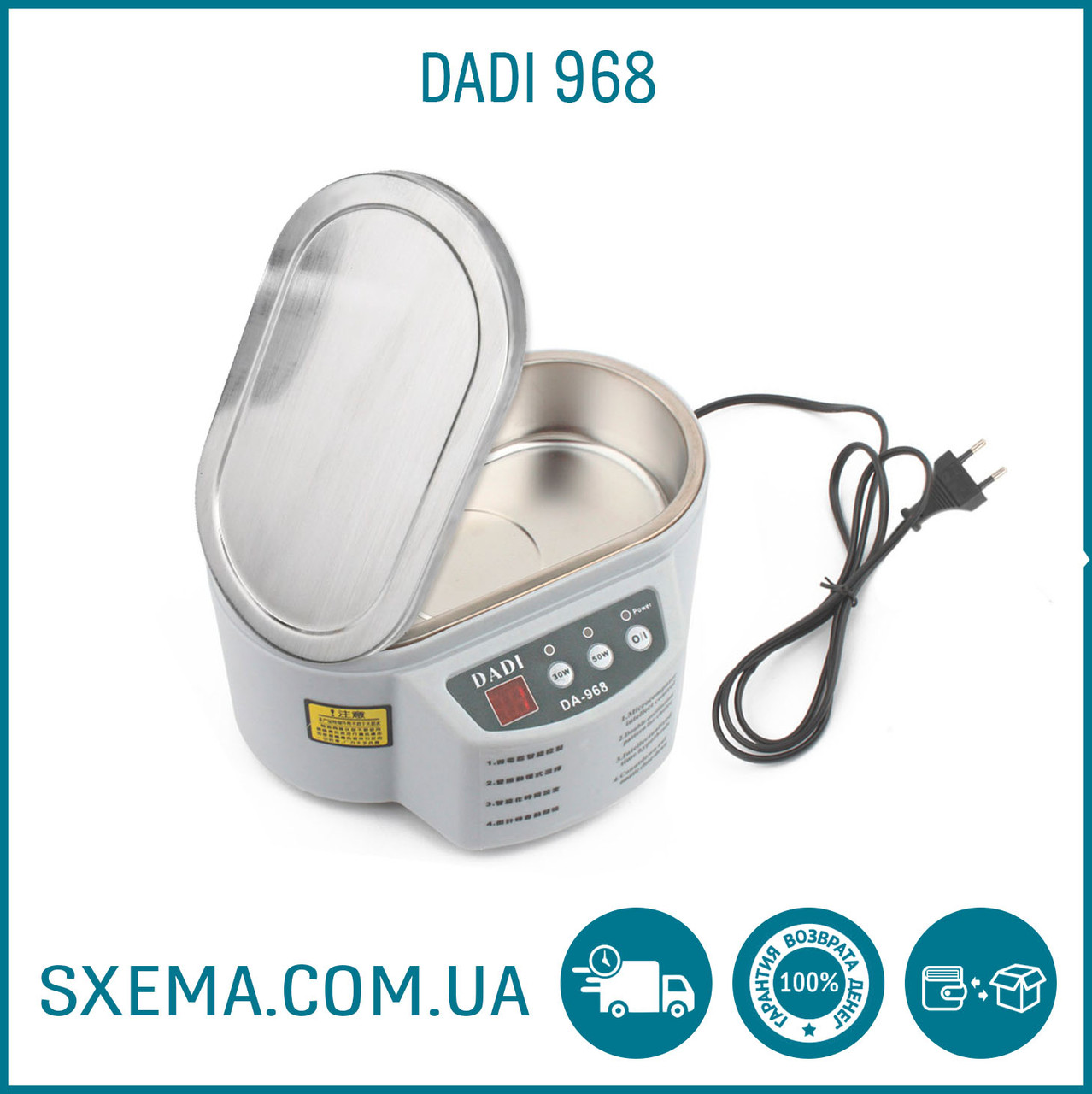 Ультразвуковая ванна DADI 968 два режима работы 30W/50W