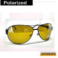 """Поляризационные очки для вождения автомобиля """"Антифара"""""""
