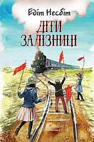 Діти залізниці | Едіт Несбіт