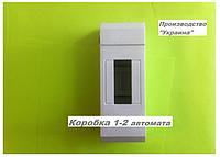 Коробка под автоматические выключатели 1-2