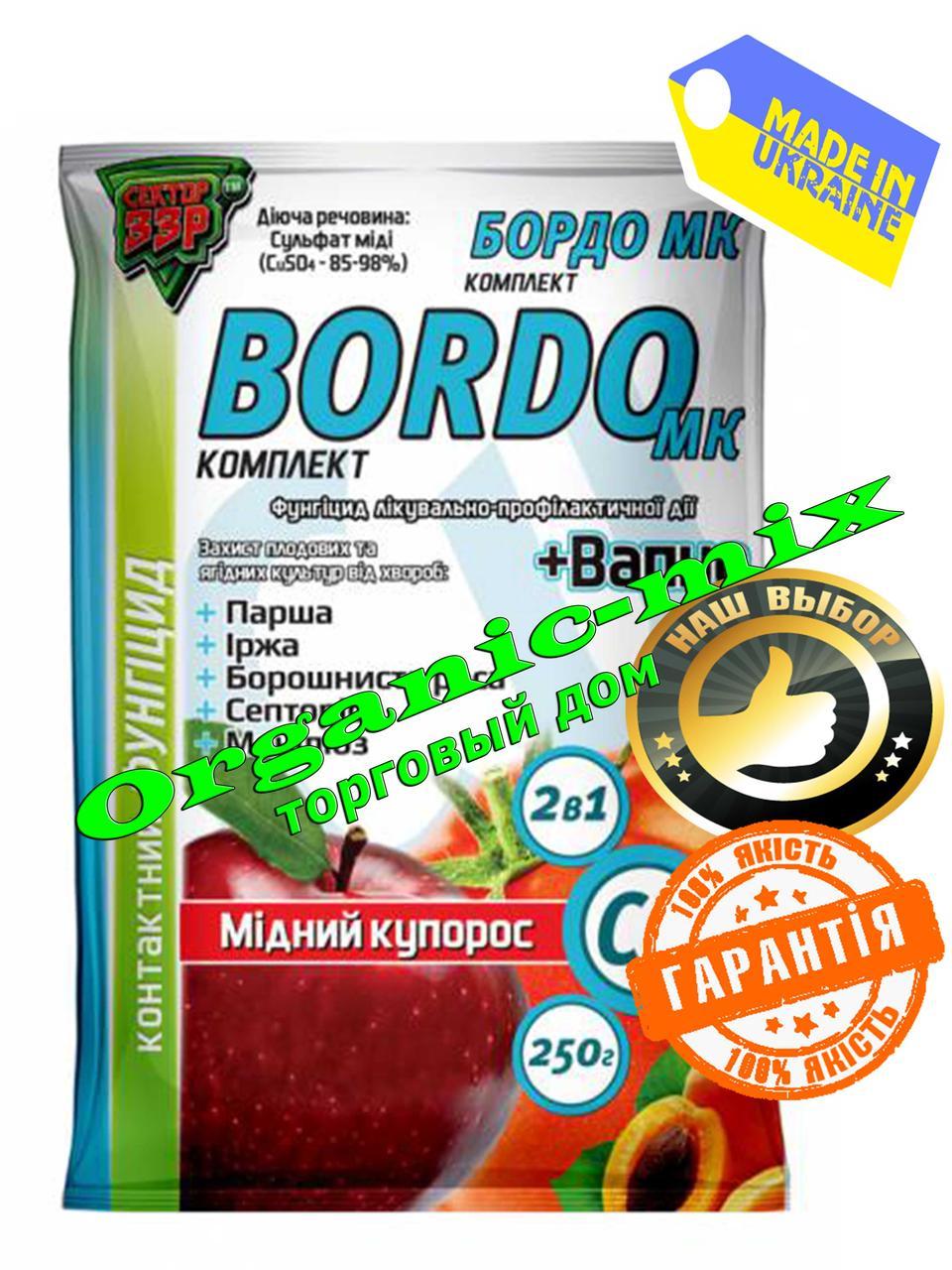 """Бордосская смесь, 250 г """"Бордо МК комплект"""" Агрохимпак"""