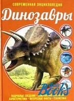 Виктория Валерьевна Владимирова Динозавры