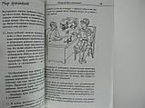 Гиппенрейтер Ю. Продалжаем общаться с ребенком. Так?, фото 7