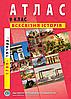 Атлас.9клас.Всесвітня історія (1789-1914роки)