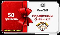 Подарочный сертификат Vinzer на 50 гривен
