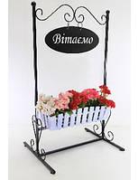 Подставка для цветов Вітаємо 1