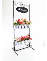 Подставка для цветов Вітаємо 2