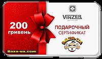 Подарочный сертификат Vinzer на 200 гривен