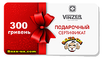 Подарочный сертификат Vinzer на 300 гривен