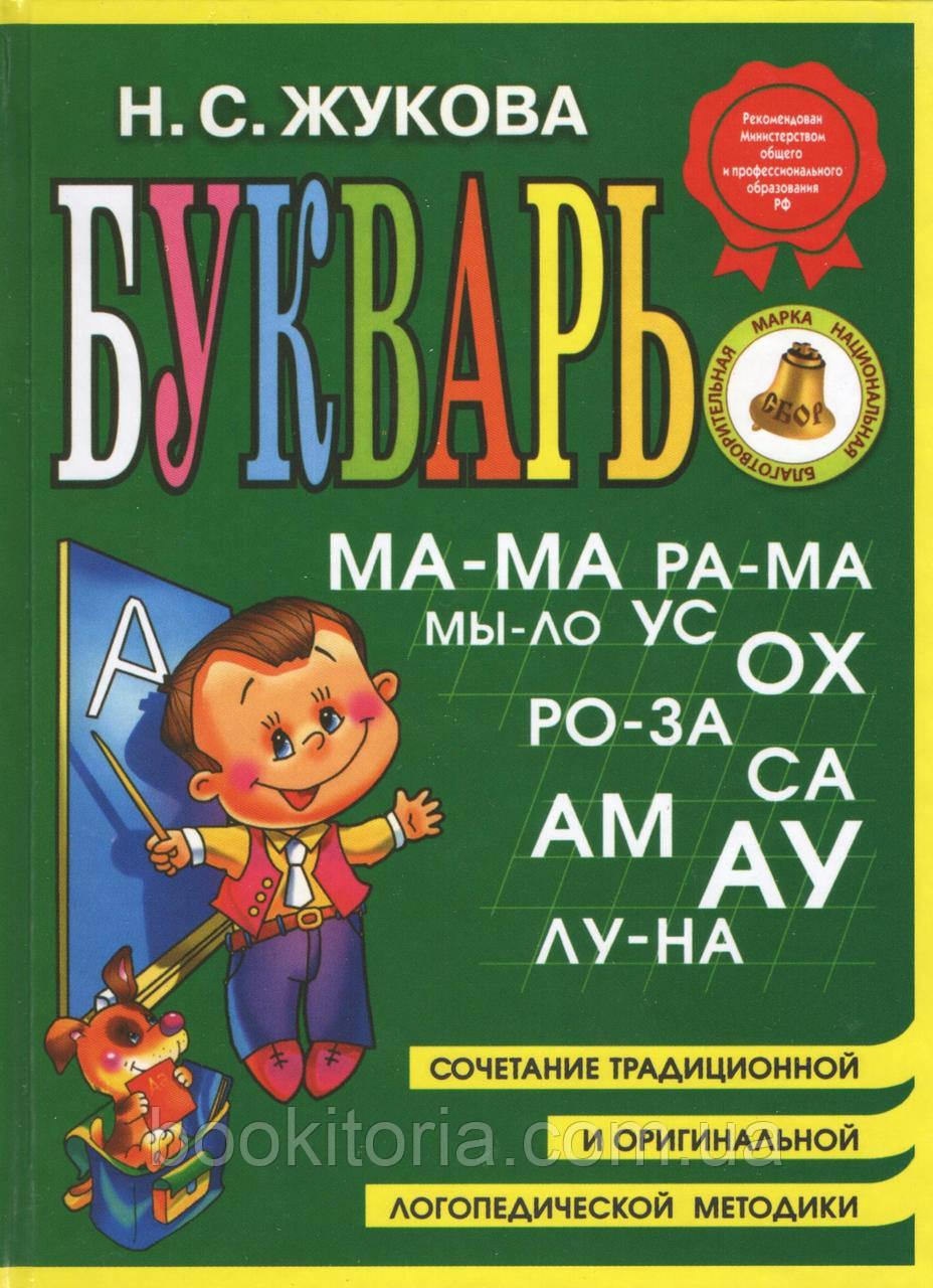 Жукова Н. Букварь.