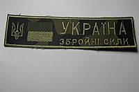 Планка Украина збройни сили