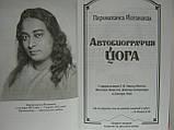 Парамаханса Йогананда П. Автобиография йога., фото 5