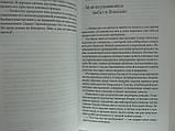Парамаханса Йогананда П. Автобиография йога., фото 6