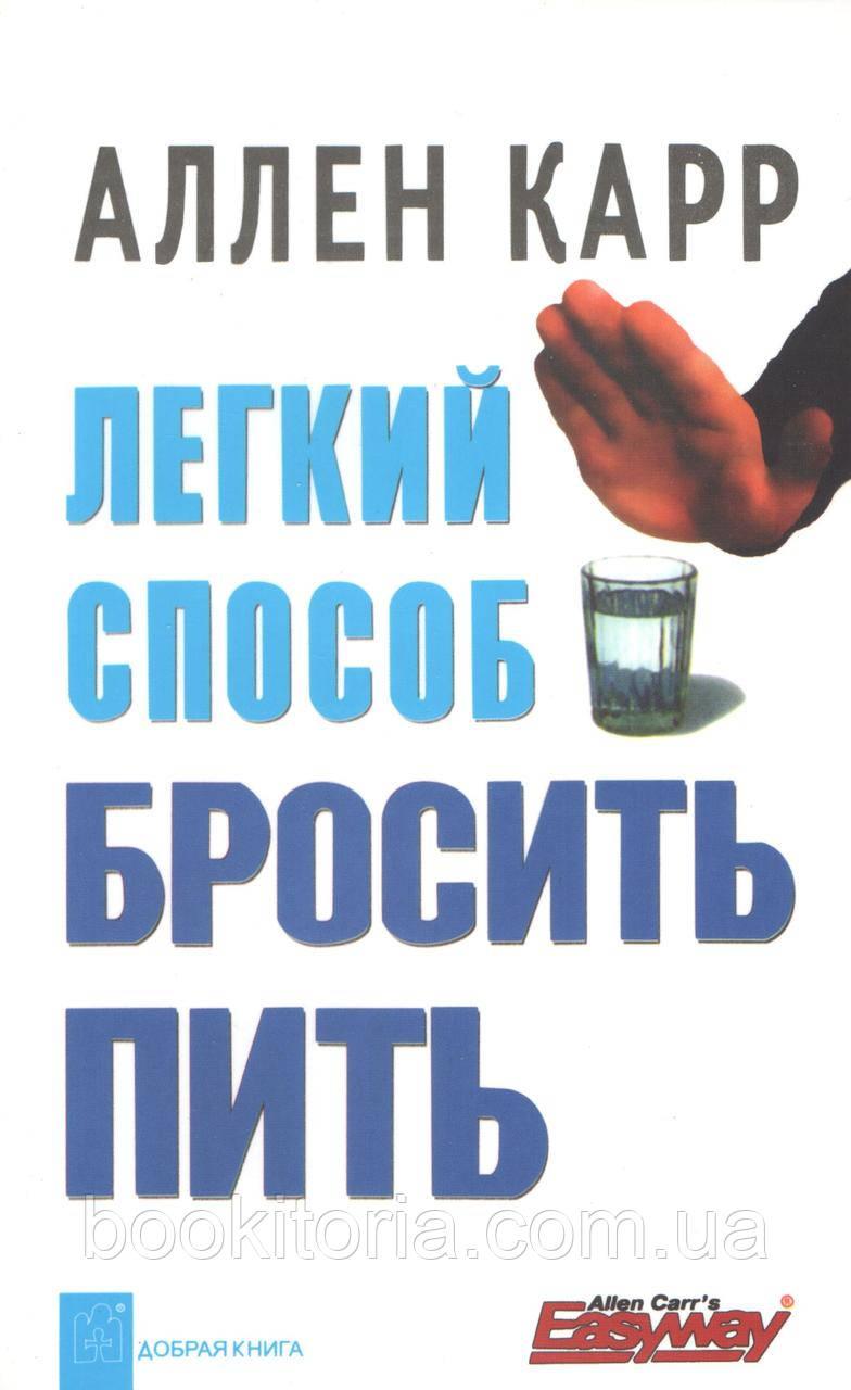 Карр А. Легкий способ бросить пить.