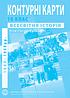 Контурні карти. 10клас.Всесвітня історія. 1900-1939 рр.