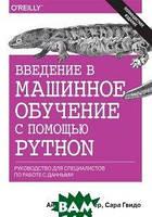 Мюллер Адреас П., Гвидо Сара Введение в машинное обучение с помощью Python. Руководство для специалистов по работе с данными