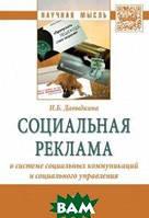 Давыдкина И.Б. Социальная реклама в системе социальных коммуникаций и социального управления. Монография