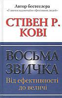 Кові С. Восьма звичка., фото 1