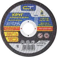 Круг отрезной по металлу, 115 х 1, 0 х 22, 2 мм СИБРТЕХ