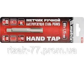 Метчик ручной М10 х 1, 25 мм, Р6М5 MTX