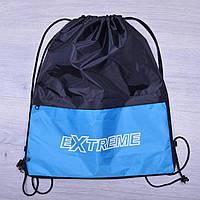 """Рюкзак-мешок на шнурках """"Extreme"""". Черный+голубой. Оптом и в розницу"""
