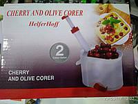 Отделитель косточек из вишен Cherry Corer