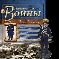 Наполеоновские войны №125