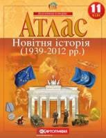 Атлас. Новітня історія. 1939-2014 рр. 11 кл.