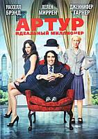 DVD-фильм Артур. Идеальный миллионер