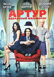 DVD-фільм Артур. Ідеальний мільйонер (Р. Бренд) (США, 2011)