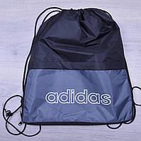 """Рюкзак-мешок на шнурках """"Adidas"""". Черный+серый. Оптом и в розницу"""